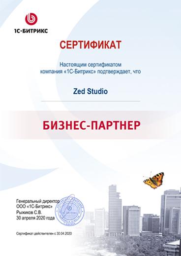 bitrix_sertificat_main
