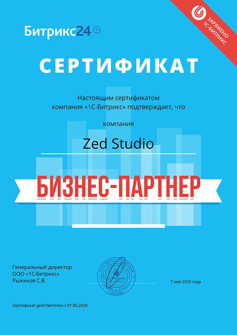 crm_sertificat_main